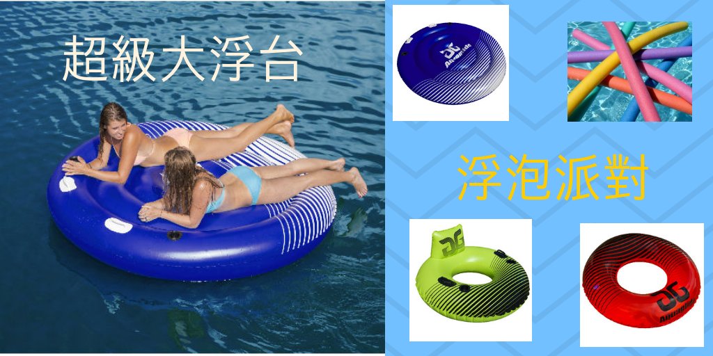 Hydro Lounge and Floatie Chinese