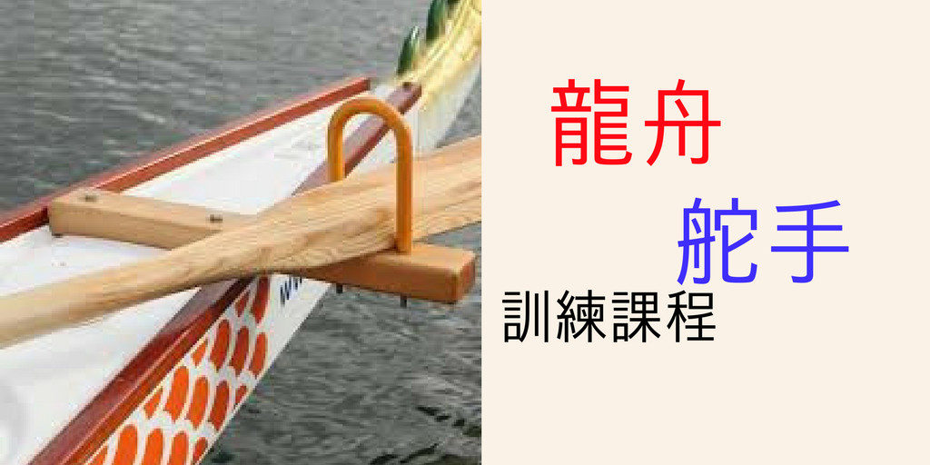 dragon boat oar steer chinese